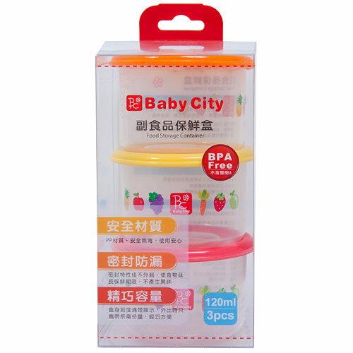 台灣【Baby City】副食品保鮮盒 1