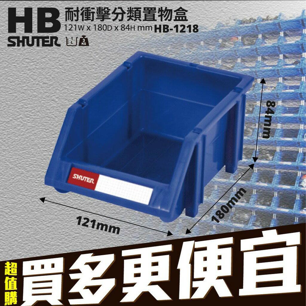 【西瓜籽】樹德HB-1218 經典分類盒 耐衝擊 分類置物盒 置物盒 零件盒/收納盒