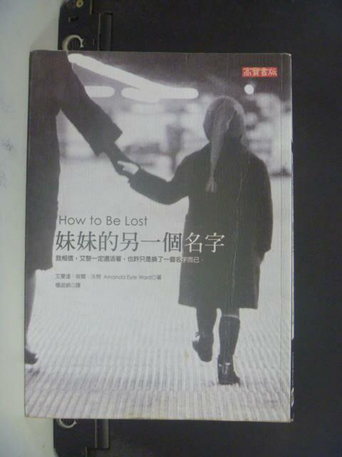 【書寶二手書T4/翻譯小說_GQW】妹妹的另一個名字_楊淑媜, 艾曼達.