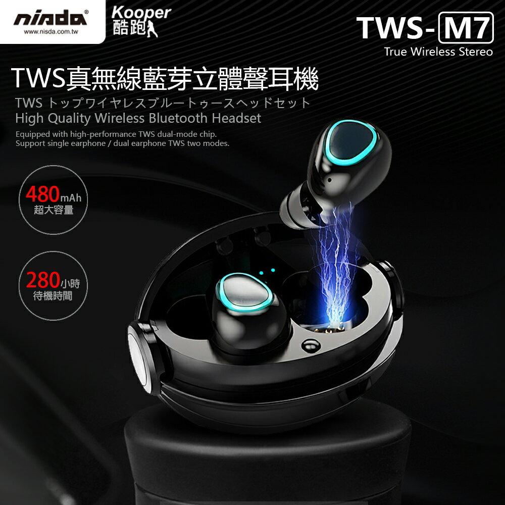 【nisda】真無線藍牙耳機 藍芽5.0 (TWS-M7)