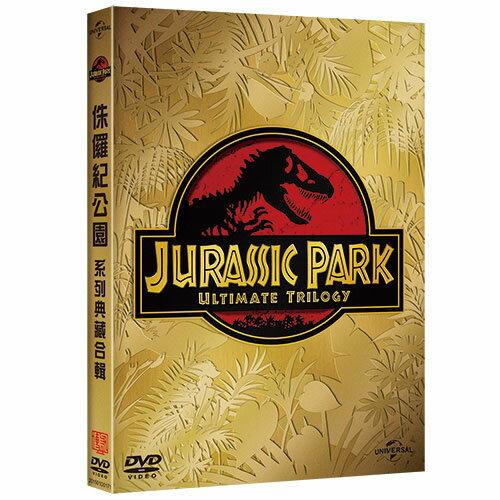 【補貨中】侏羅紀公園系列典藏合輯 Jurassic Park DVD collection (3DVD)