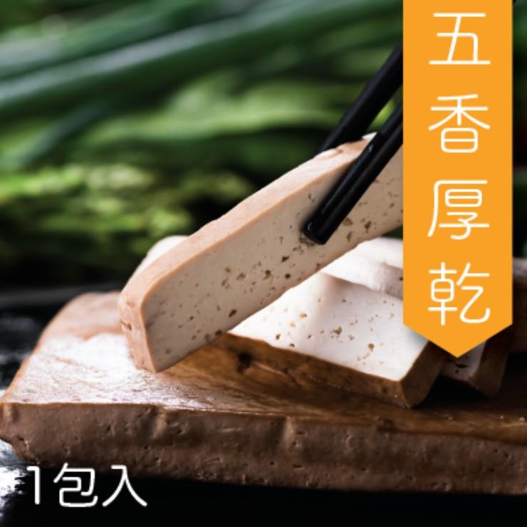 【天鮮食品】非基改五香厚乾 (1包入) 跟雞蛋白一樣好吃的豆腐乾 /使用美國頂級非基改黃豆製作 /可炒菜,滷味,涼拌,炭烤 /美國文氏食品