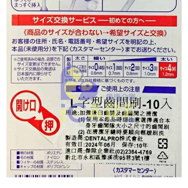 日本JACKS L型 牙間刷 / 齒間刷 10支 / 卡 5種可選★愛康介護★APP領券9折→優惠券代碼【08CP2000B】 2
