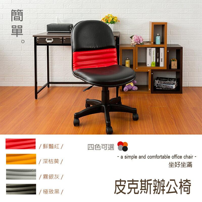 【 dayneeds 】【 免運費 】皮克斯辦公椅 鮮豔紅/工作椅/辦公椅/電腦椅/氣壓椅/升降椅/旋轉椅