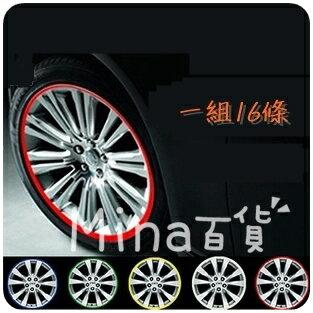 (mina百貨) 輪胎鋼圈貼 17吋 鋼圈貼紙 鋁圈貼紙 鋁圈彩色貼紙 輪圈輪框貼紙 G0053