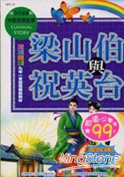 中國經典故事-梁山伯與祝英台