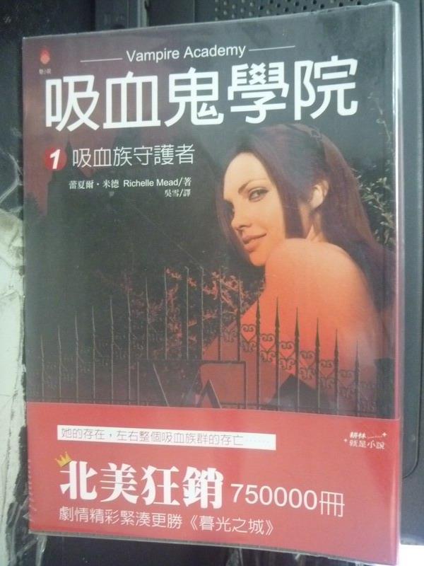 【書寶二手書T2/一般小說_IEH】吸血鬼學院1吸血族守護者_蕾夏爾‧米