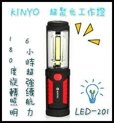 工作燈 耐嘉 KINYO 超聚光多功能工作燈 LED-201  賣家送電池 手電筒 工作燈 照明 LED燈 露營
