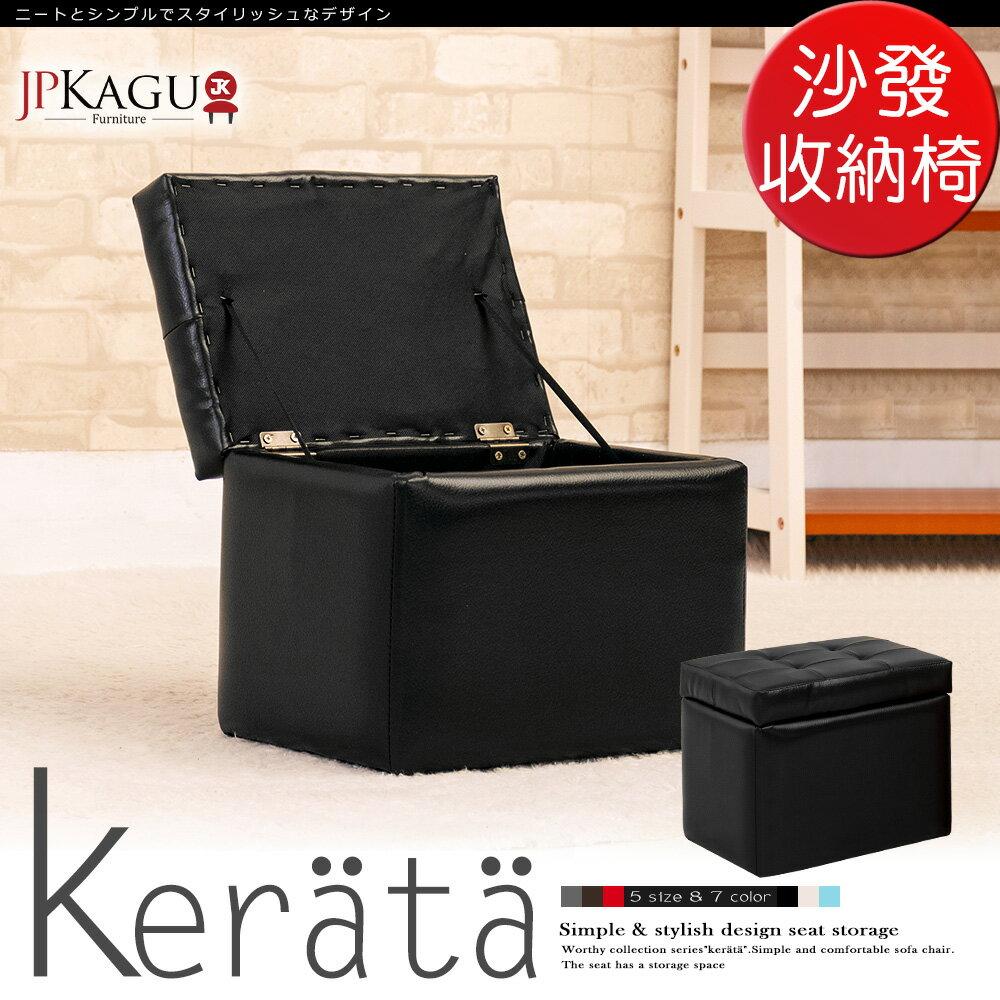 JP Kagu 日式經典皮沙發椅收納椅-小(二色) - 限時優惠好康折扣