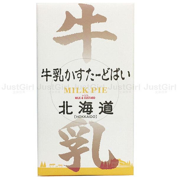 北海道牛乳 卡士達派 夾心派 禮盒 8顆 點心下午茶 日本製造進口 * JustGirl *
