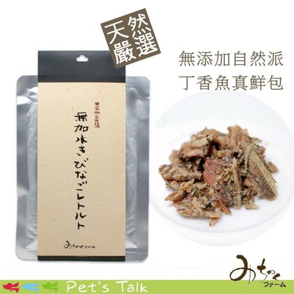 日本Michinokufarm純天然無添加系列-丁香魚真鮮包 Pet's Talk 0
