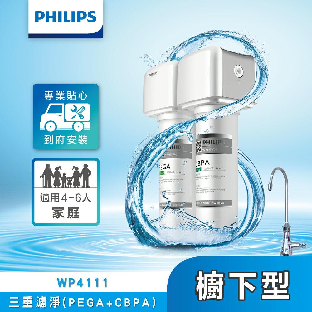 Philips 飛利浦櫥下型淨水器(WP4111) 濾水器 四重超濾