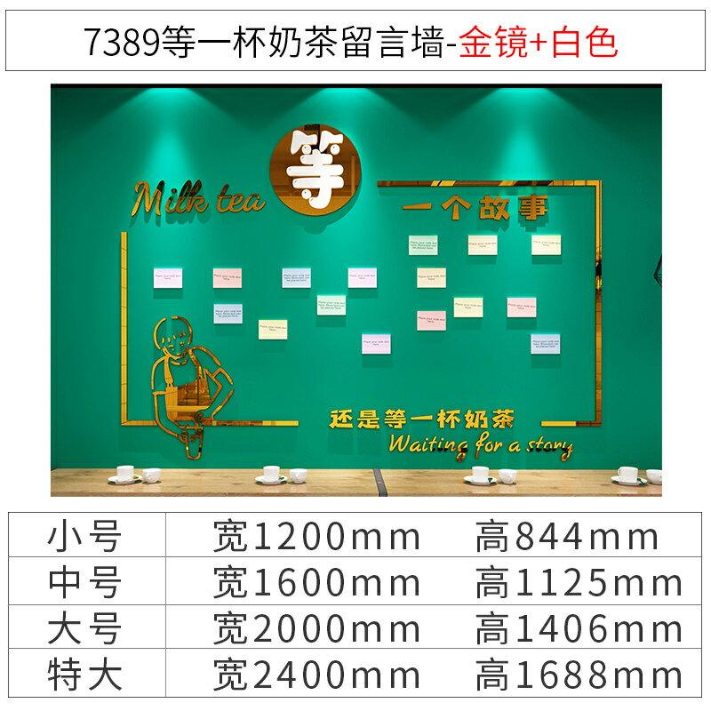 許願牆 網紅留言牆許愿板奶茶店牆壁裝飾背景牆創意蛋糕店心愿牆面貼紙畫『CM40264』
