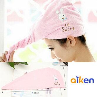 【艾肯居家生活館】兔子造型 超強吸水頭巾 毛巾 洗頭 吸濕 吸水 浴室 女用  -J1309-003