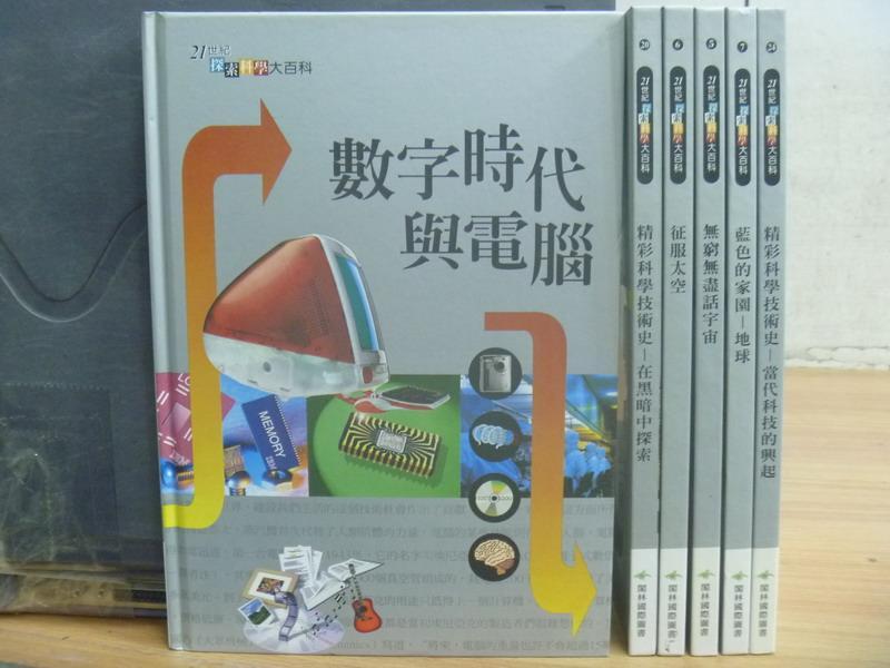 ~書寶 書T3/少年童書_RGF~數字時代與電腦_征服太空_藍色的家園~地球等_6本合售