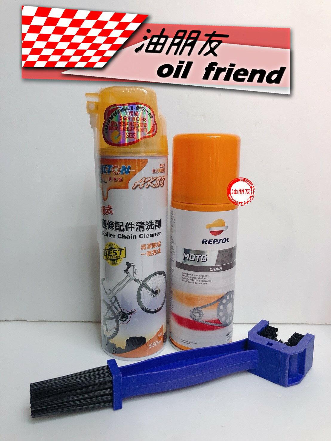 -油朋友-  清潔組 REPSOL MOTO CHAIN 力豹仕摩托車鍊條油 400ml 鏈條油 鏈條刷