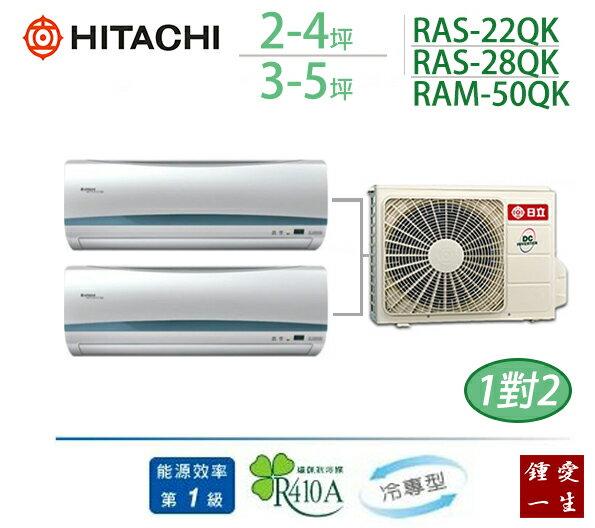 日立變頻分離式一對二冷氣*適用2-4坪+3-5坪*RAS-22QK+RAS-28QK/RAM-50QK 免運+贈好禮+基本安裝