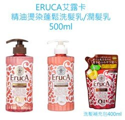 ERUCA艾露卡  精油燙染蓬鬆洗髮乳/潤髮乳 500ml
