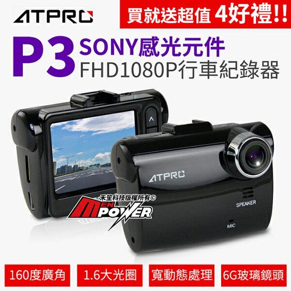 禾笙科技:【免運+送4好禮】ATPROP3行車紀錄器高清1080pSONY感光元件行車記錄器汽車【禾笙科技】