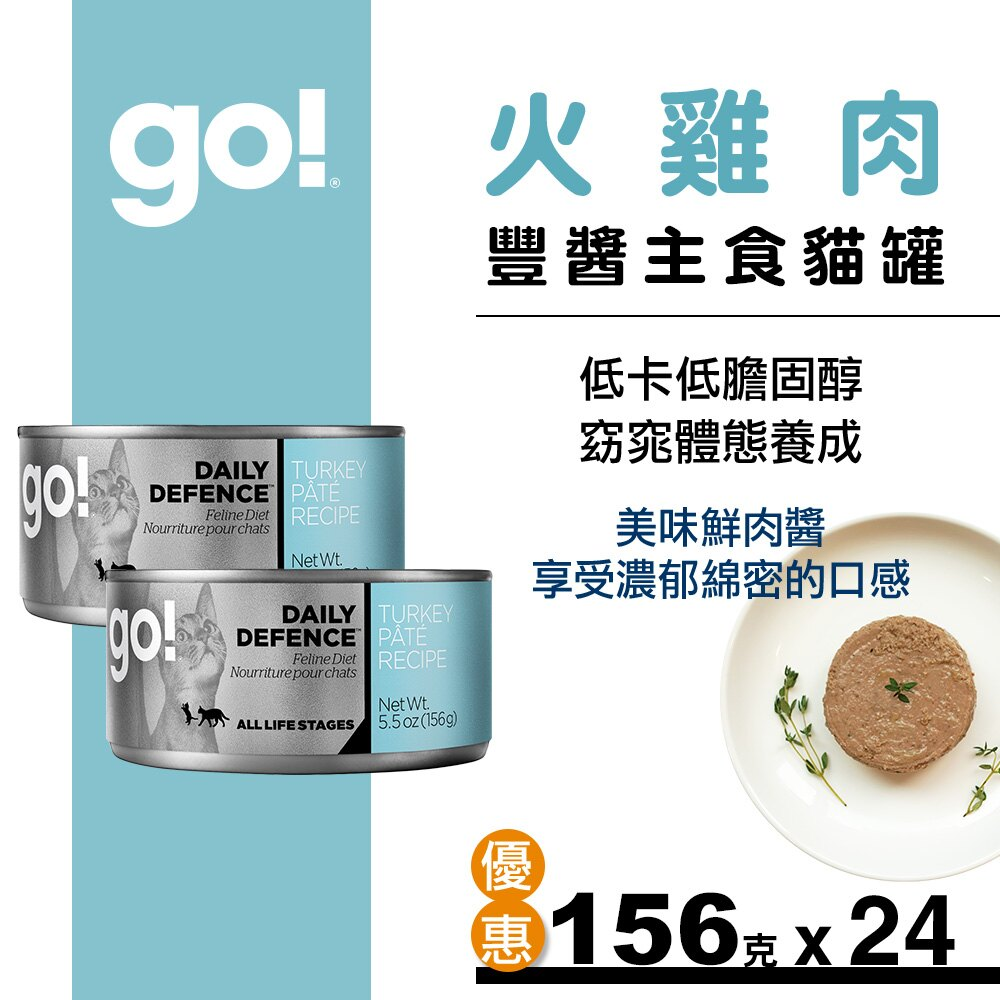 【SofyDOG】Go! 天然主食貓罐 豐醬系列-火雞肉(156g 24件組) 0