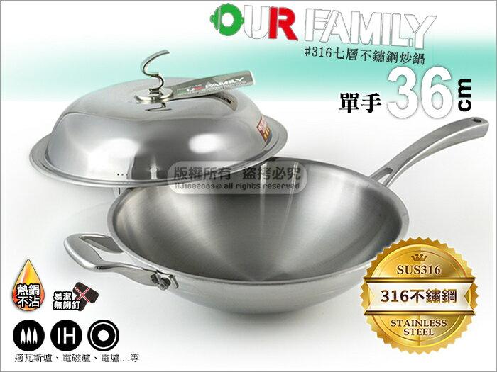 快樂屋♪ 《贈六寶》Our Family 18-12 七層 316不鏽鋼鍋炒菜鍋 36cm單手