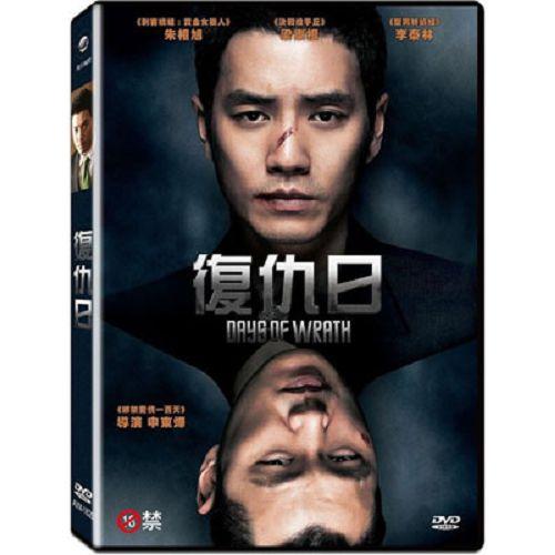 復仇日DVD朱相旭梁東根-未滿18歲禁止購買