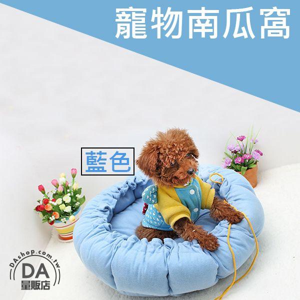 《DA量販店》80cm 抽繩 南瓜窩 寵物窩 貓狗 床墊 藍(V50-1642)