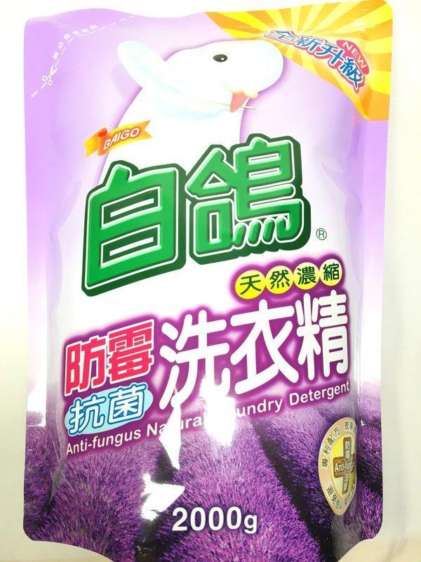白鴿洗衣精補充包2000g~天然濃縮 柔順 護纖 防螨 防霉 抗菌 洗衣精《八八八e網購 1