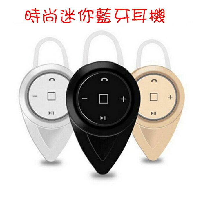 糖衣子輕鬆購~DZ0080~A9超小迷你商務 跑步無線藍牙耳機耳塞式立體聲單耳耳機