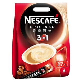 NESCAFE 雀巢咖啡 三合一-香滑原味 15g (27入)/袋