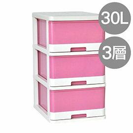【nicegoods】 樂活三層收納置物櫃(30公升3層櫃)(收納櫃 抽屜櫃 衣櫃 塑膠 整理箱)