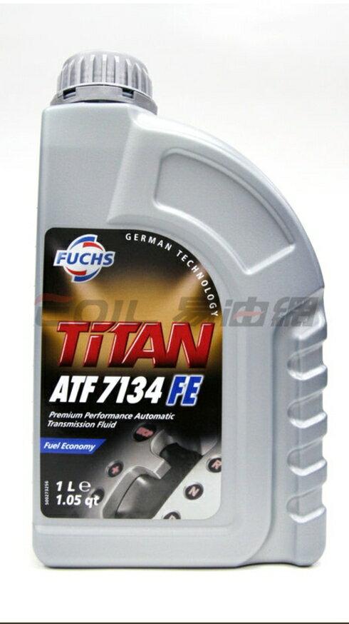 FUCHS TITAN ATF 7134 FE 福斯變速箱油