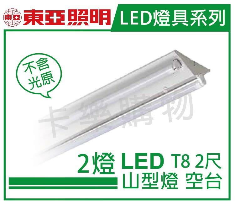 TOA東亞 LTS2243XEA LED 2尺2燈 全電壓 山型日光燈空台  TO430026