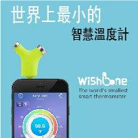 ◆Wishbone 無接觸式紅外線溫度計◆全球媒體爭相報導◆快速準確◆好用好攜帶◆