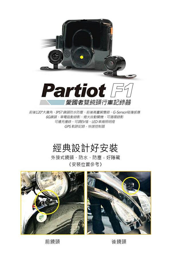 愛國者 F1 720P 雙鏡頭 防水防塵 高畫質機車行車記錄器(含16G卡)