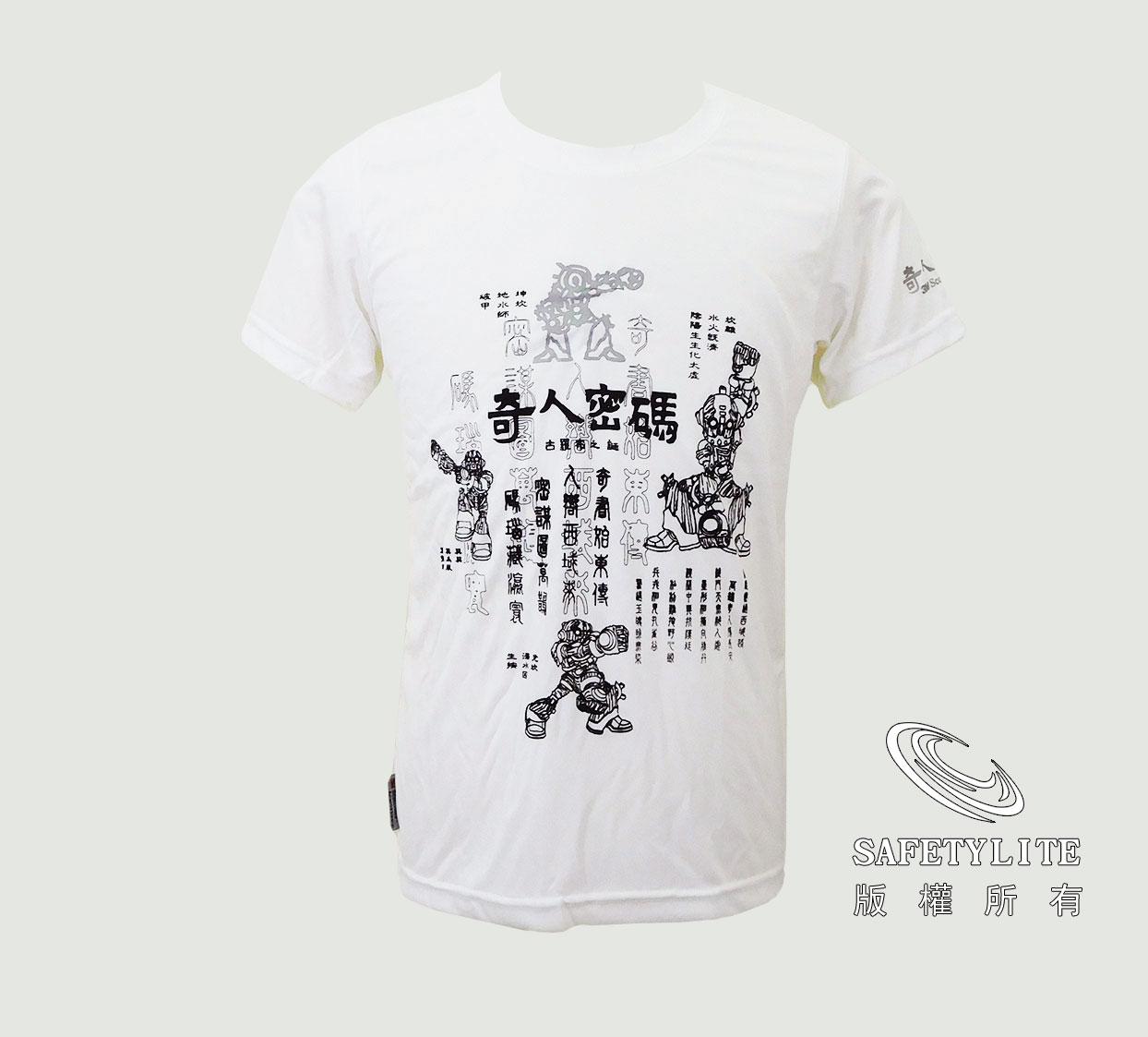 【safetylite安心生活館】《滿額899免運》印花反光機能白色短袖T恤(可團購)買二件送造型束口袋-3M Scotchlite?反光