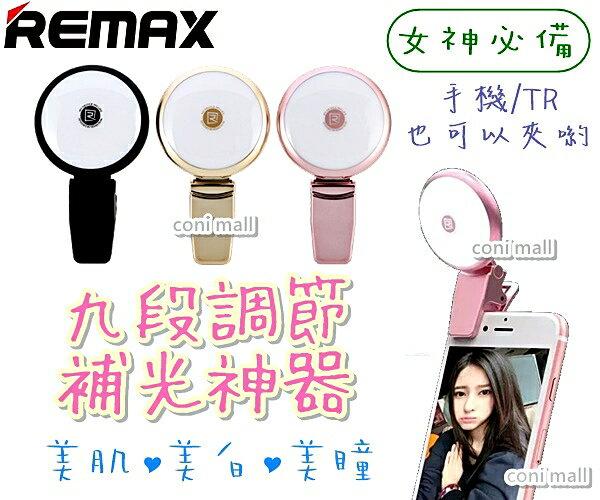 【coni shop】REMAX 九段調節補美肌補光燈 冷暖光 美肌美顏 打光 補光燈 自拍補光神器 美顏相機【B5】
