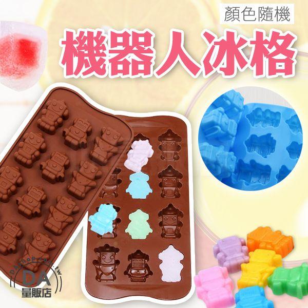 《DA量販店》機器人 模具 製冰格 製冰盒 果凍 巧克力 冰塊 手工皂(V50-2030)