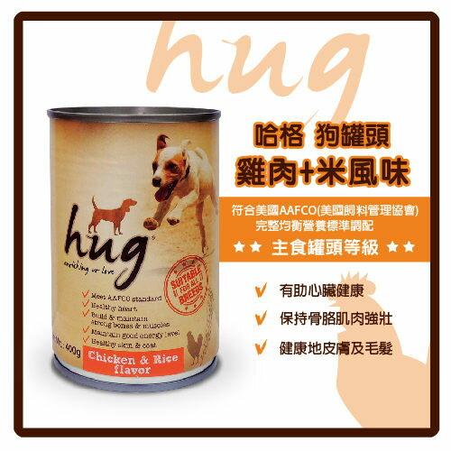 【力奇】Hug 哈格 狗罐頭(雞肉+米風味)400g-37元【主食犬罐,有效增亮毛髮、健康膚質】可超取(C001A01)