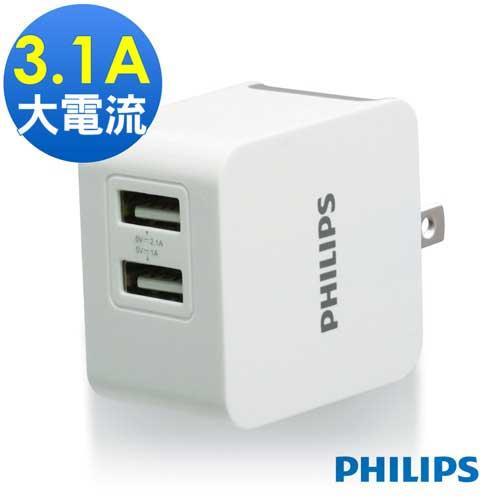 [富廉網] 【PHILIPS】 DLP3012 大輸出USB高效能充電器 3.1A 白