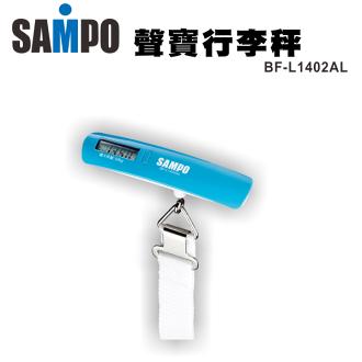 【声宝】行李秤BF-L1402AL 免运-隆美家电