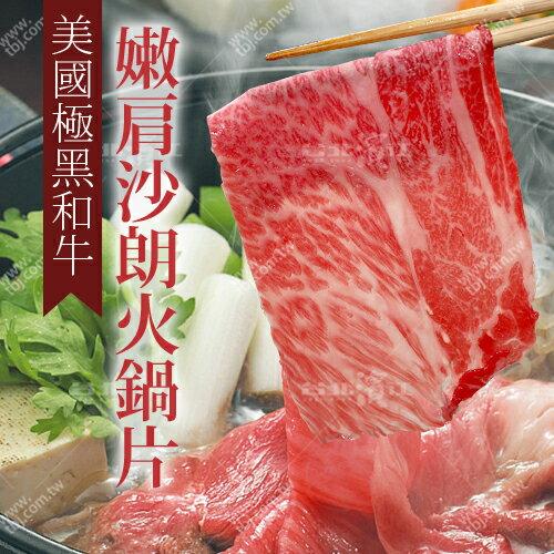 【台北濱江】頂級美國極黑和牛比臉大嫩肩沙朗火鍋片200g/盒