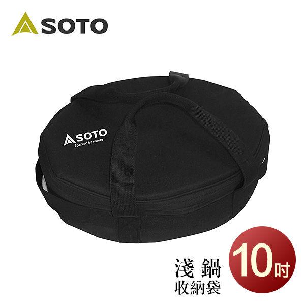 SOTO 荷蘭鍋10吋收納袋 ST-910HFCS - 限時優惠好康折扣
