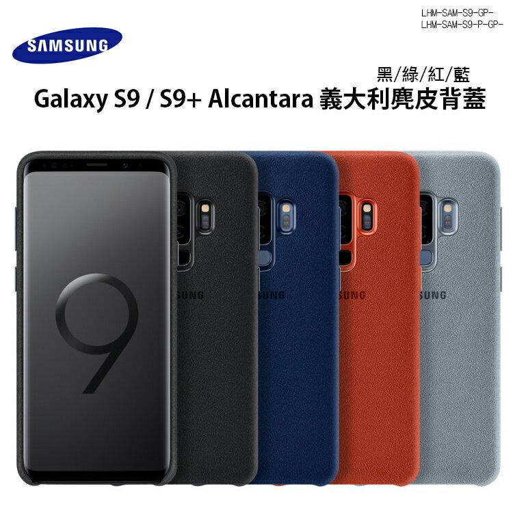 【原廠公司貨】Samsung Galaxy S9 / S9+ 原廠Alcantara麂皮背蓋