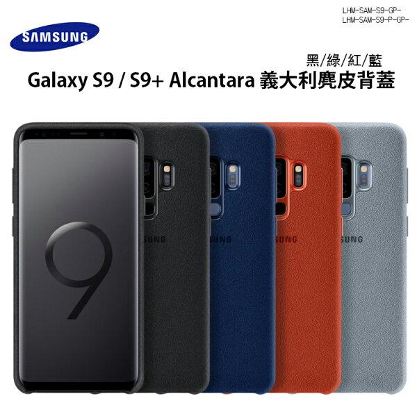 【原廠公司貨】SamsungGalaxyS9S9+原廠Alcantara麂皮背蓋