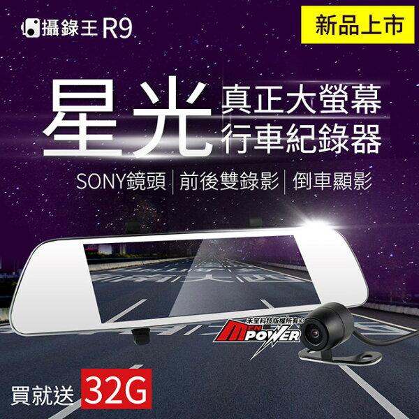 禾笙科技:【送32G】攝錄王R9星光SONY鏡頭雙鏡頭行車紀錄器倒車顯影行車記錄器【禾笙科技】