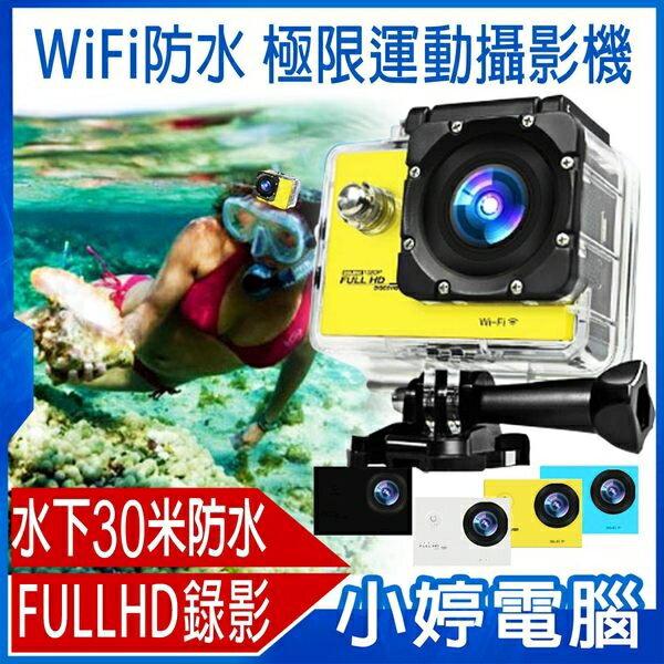 WiFi防水極限運動攝影機 170廣角 iOS/安卓