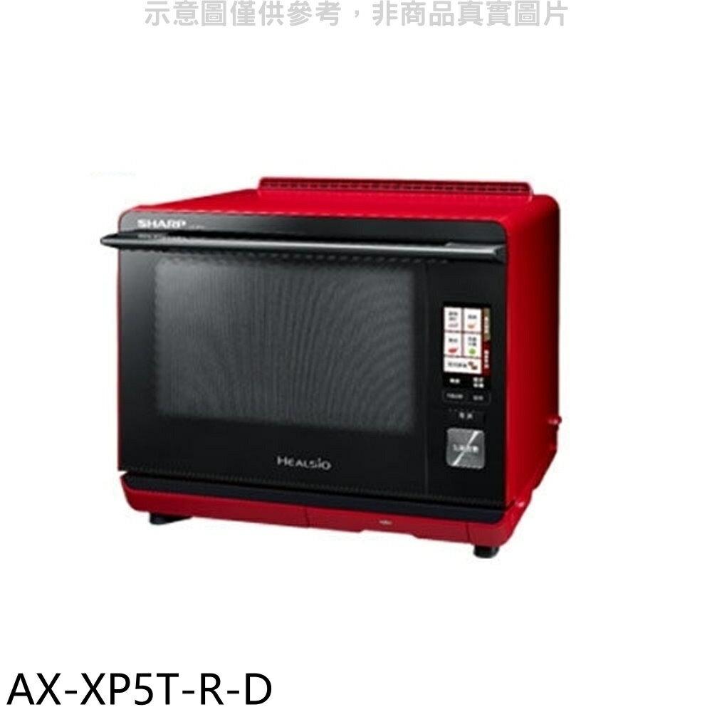 滿2000賺10%再折200元★SHARP夏普【AX-XP5T-R-D】30公升水波爐福利品微波爐 回函贈