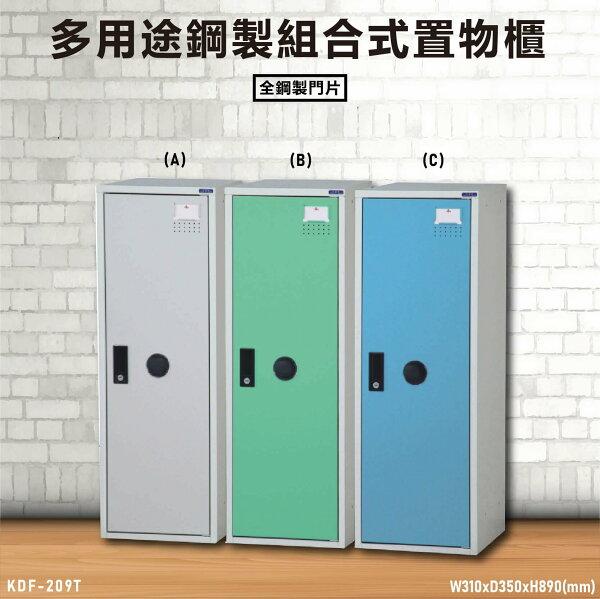 『TW品質保證』KDF-209T【大富】多用途鋼製組合式置物櫃衣櫃鞋櫃置物櫃零件存放分類任意組合櫃子