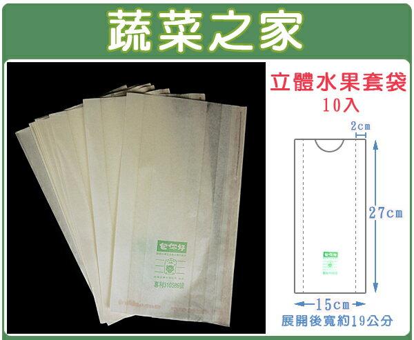 【蔬菜之家】立體水果套袋(白色//型號BT4027)(10入/組、100入/組兩種規格可選)